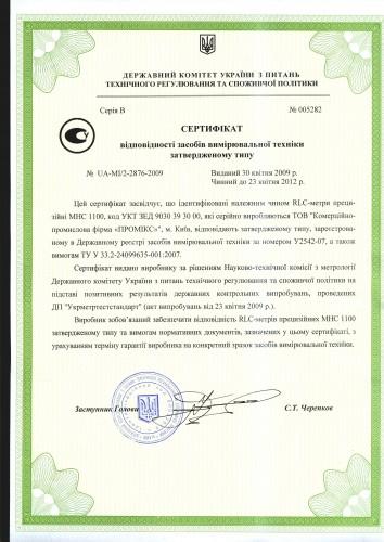сертификат укр