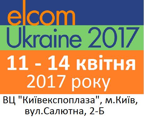 LogoElcom_2017