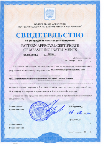 Сертификат МНС1100 Россия