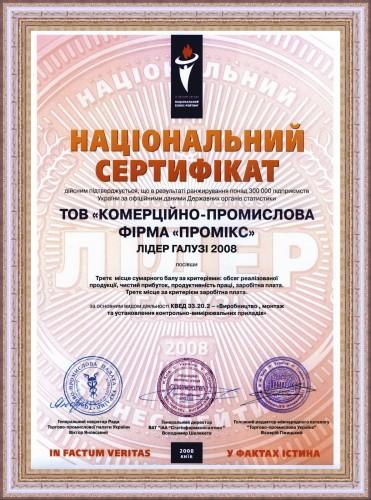 Сертификат с рамкой