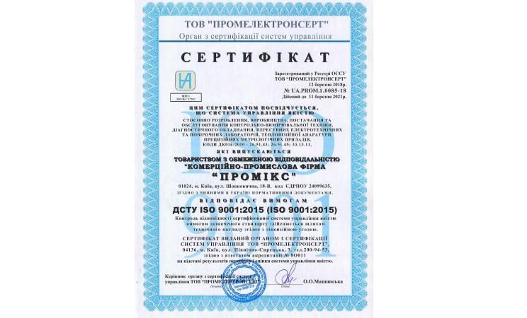 Сертифікат ІСО 9001-2015 (широкоформат)